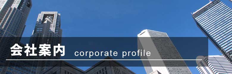 会社案内 -corporate profile